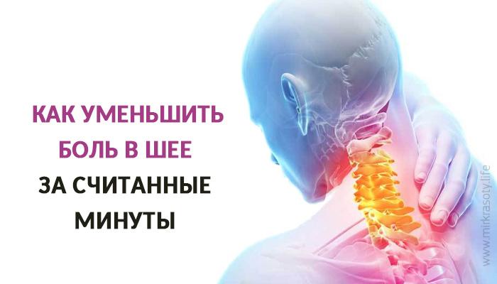 Как облегчить головные боли при шейном остеохондрозе