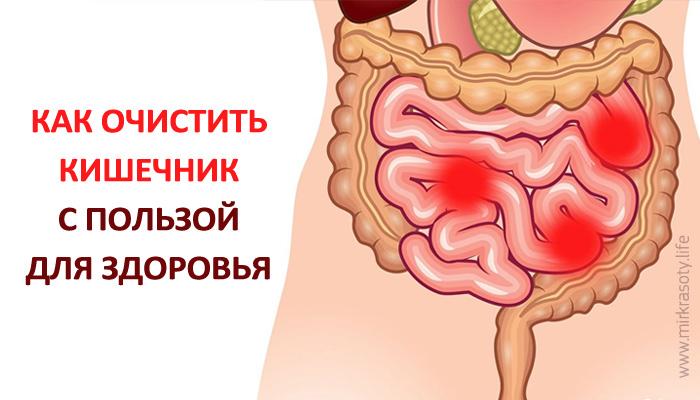 Очищение кишечника дома клизмами