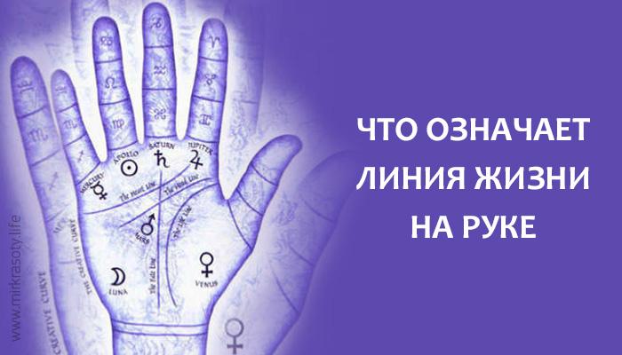 Линия на руке сексуальную ориентацию