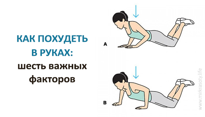 Как Похудеть В Области Рук. Эффективные упражнения для похудения рук и плеч